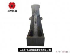 0.8米-1.5米合金冲桩机锤头订制