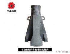 1.2m四爪合金冲桩机锤头 中文