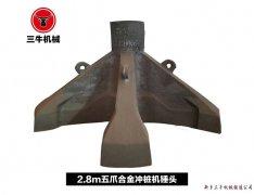 2.8m五爪合金冲桩机锤头