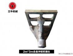 2米-3米合金冲桩机锤头