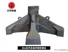 3m五爪合金冲桩机锤头
